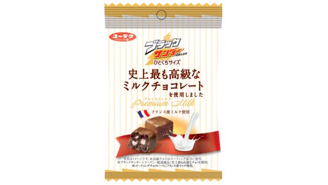 ブラックサンダー史上最も高級なミルクチョコ
