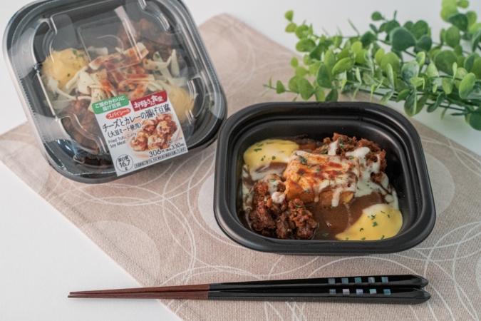 チーズとカレーの揚げ豆腐(大豆ミート使用)