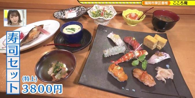 こころ庵 寿司セット