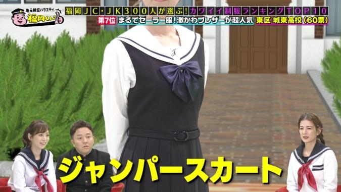 福岡女子高生カワイイ制服ランキング 城東高校