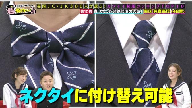 福岡女子高生カワイイ制服ランキング 純真高校