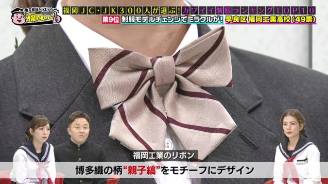 福岡女子高生カワイイ制服ランキング 福岡工業高校