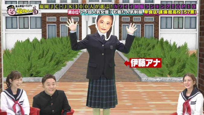 福岡女子高生カワイイ制服ランキング 講倫館高校