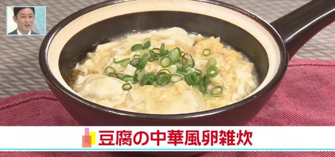 正月太り解消レシピ 豆腐の中華風卵雑炊