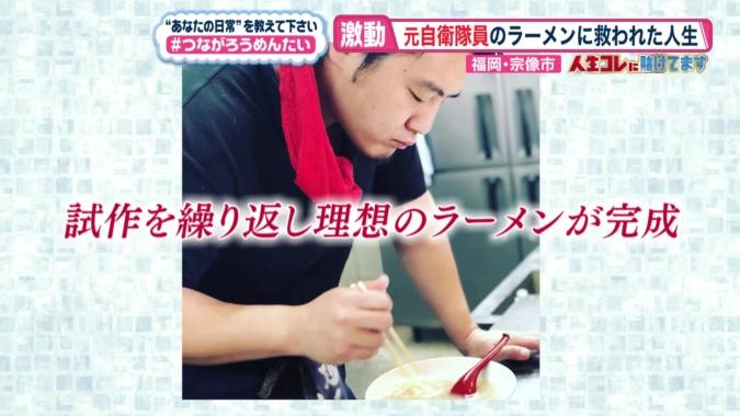 麺や道(めんやみち)