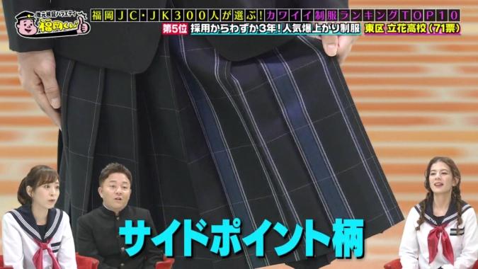 福岡女子高生カワイイ制服ランキング 立花高校