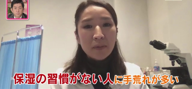 手荒れ対策 Rパークサイド皮ふ科・日高院長