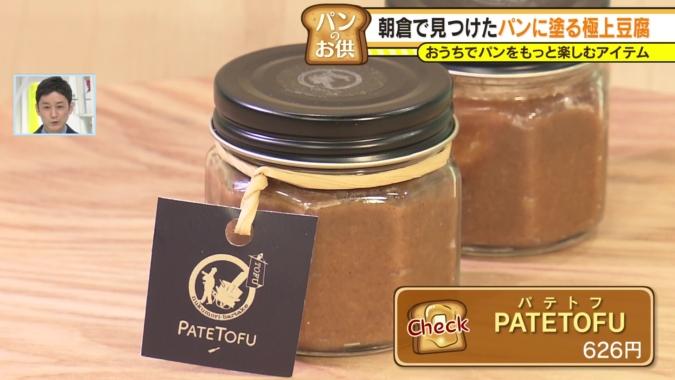 パンのおとも「PATETOFU(パテトフ)」