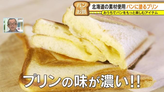 パンのおとも「ミルキーゴールド」