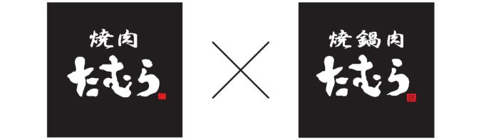 たむらロゴ