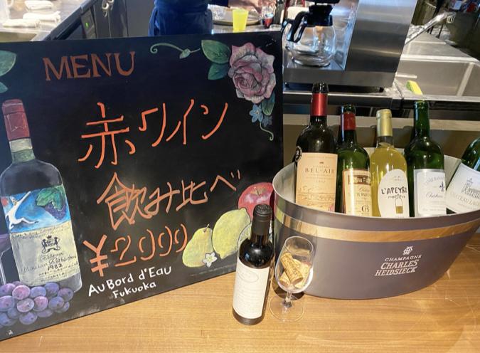 Au bord d'Eau Fukuoka(オ・ボルドー・フクオカ)ワイン