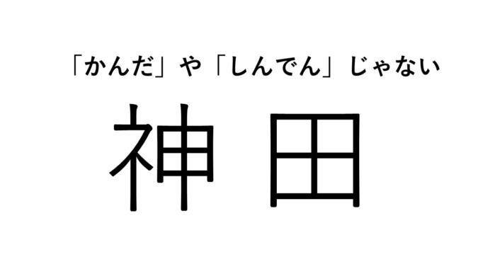 難読地名筑豊 神田