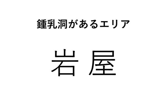 難読地名筑豊 岩屋