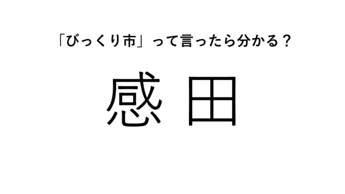 難読地名筑豊 感田