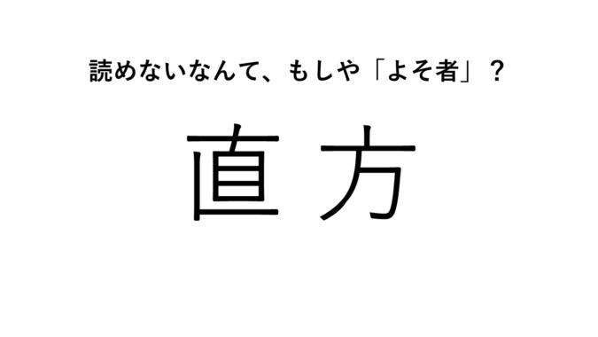 直方 難読地名筑豊