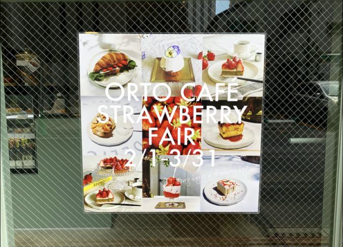 ストロベリーフェア オルトカフェ