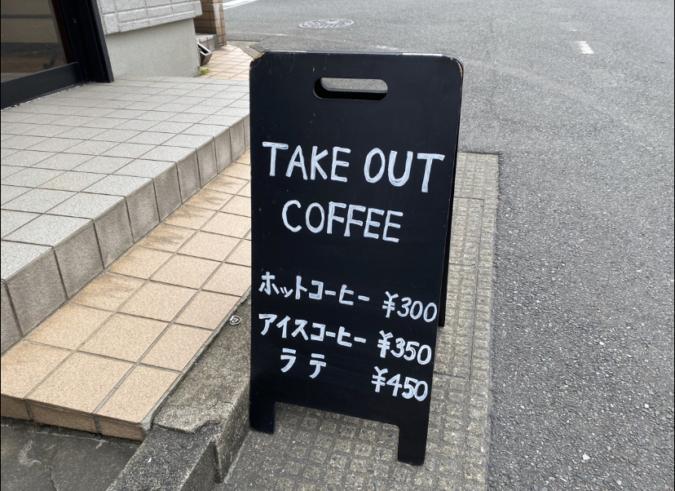 FAKE IT COFFEE(フェイクイットコーヒー) 看板