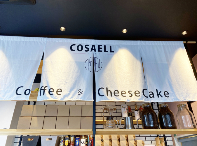 cosaell coffee and cheesecake のれん