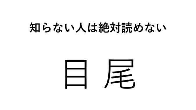 難読地名筑豊 目尾