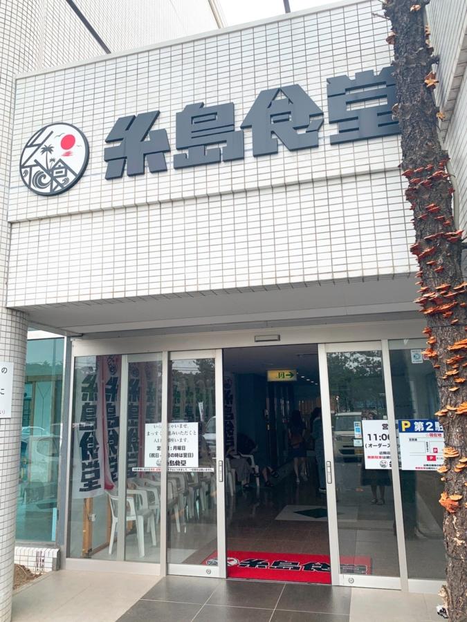 糸島食堂 外観