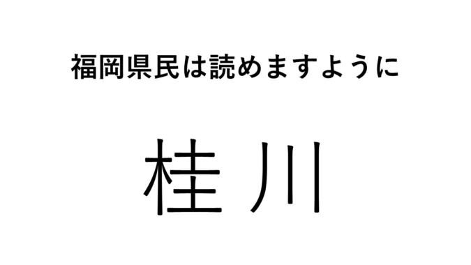 難読地名筑豊 桂川