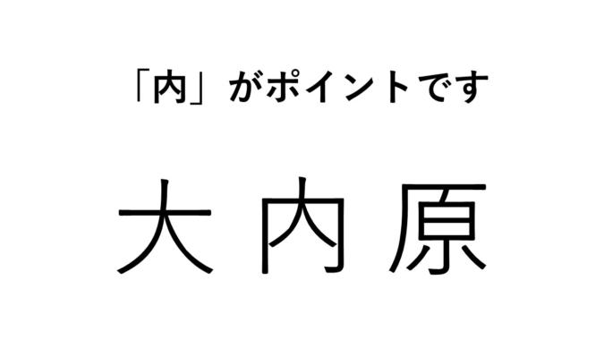 難読地名筑豊 大内原