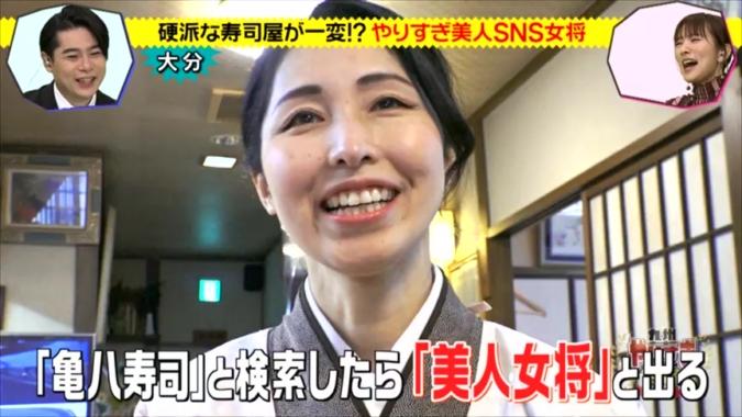 九州やりすぎ大賞 大分代表・亀八寿司 女将