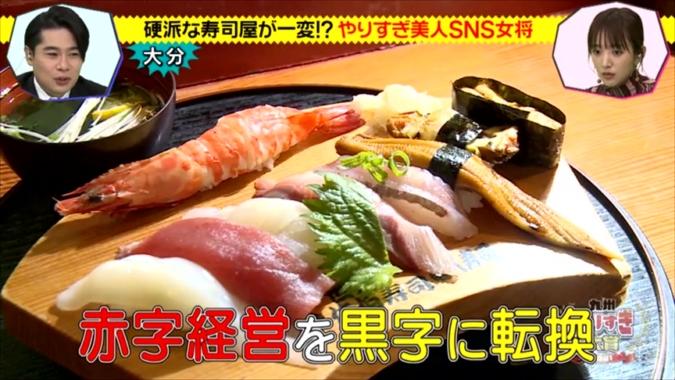 九州やりすぎ大賞 大分代表・亀八寿司 寿司