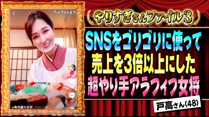 九州やりすぎ大賞 大分代表・亀八寿司 女将のティックトック