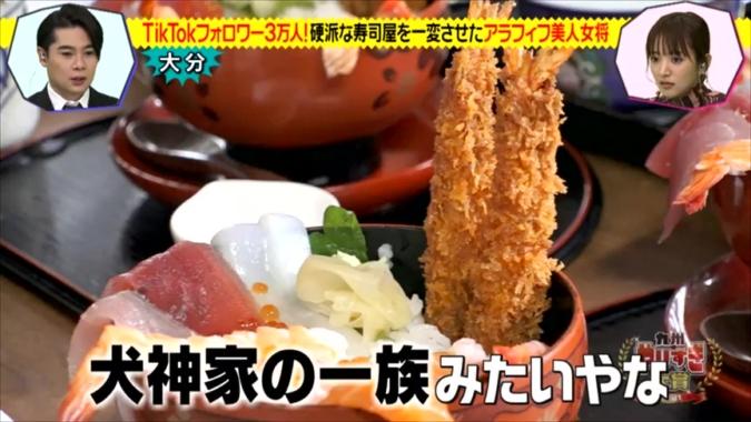 九州やりすぎ大賞 大分代表・亀八寿司 海鮮丼
