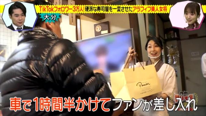 九州やりすぎ大賞 大分代表・亀八寿司