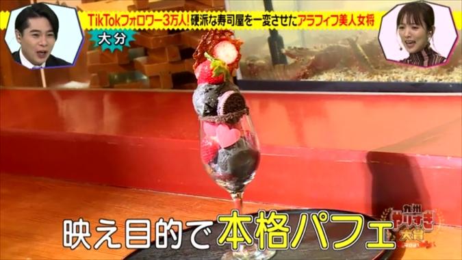 九州やりすぎ大賞 大分代表・亀八寿司 パフェ