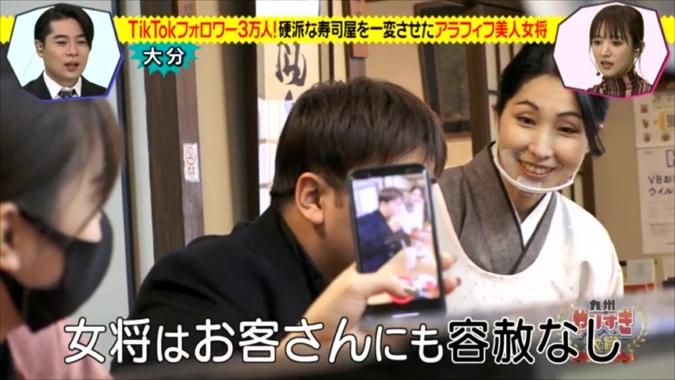 九州やりすぎ大賞 大分代表・亀八寿司 ティックトック