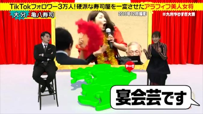 九州やりすぎ大賞 女将
