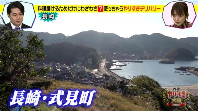 長崎県色見町