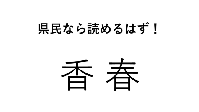 難読地名筑豊 香春