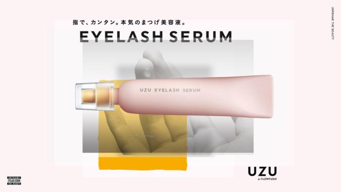UZU まつげ美容液