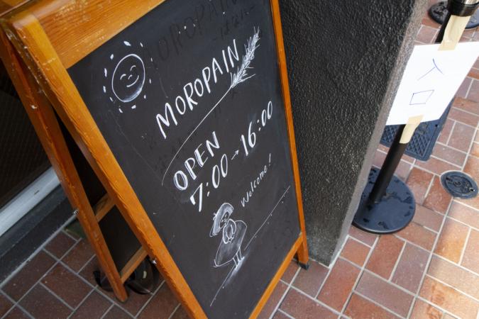 モロパン 看板