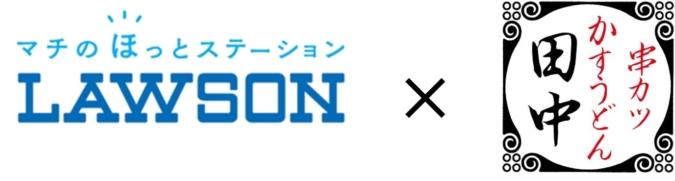 「ローソン×串カツ田中」コラボ