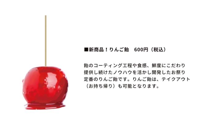 Strawberry Fetish(ストロベリーフェチ) りんご飴
