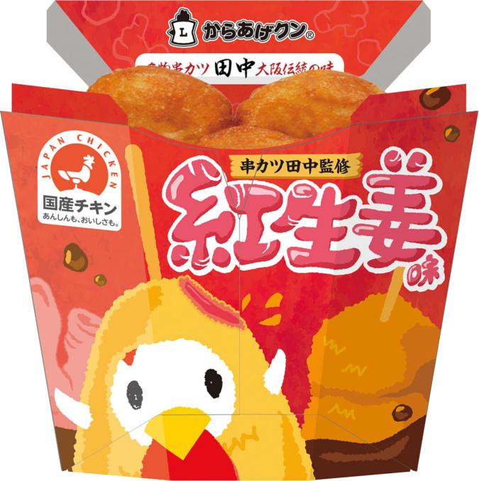 「ローソン×串カツ田中」コラボ からあげクン 串カツ田中監修 紅生姜味