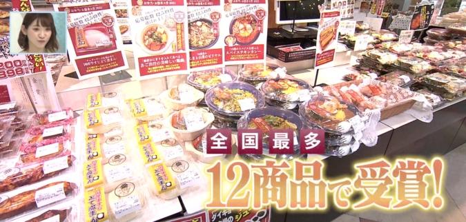 お弁当・お惣菜大賞