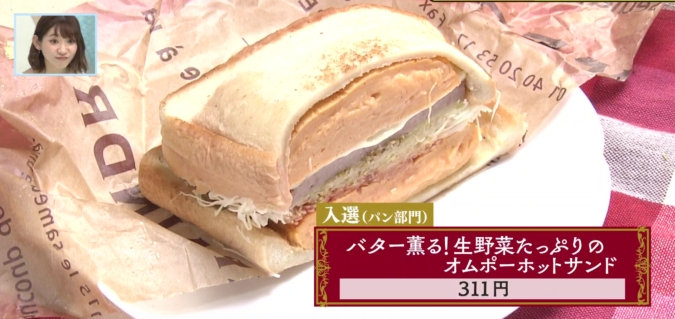 バター薫る!生野菜たっぷりのオムポーホットサンド