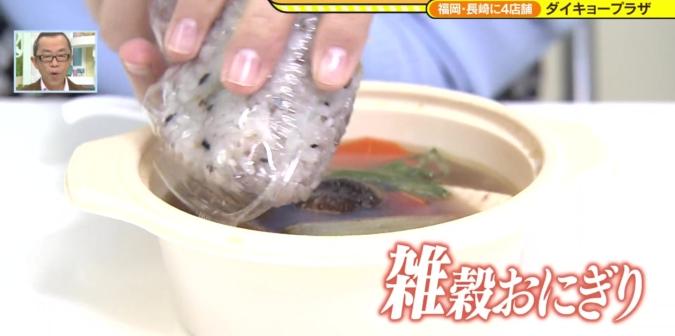 雑穀おにぎりを入れて食べる!あご出汁の美味しい鶏鍋