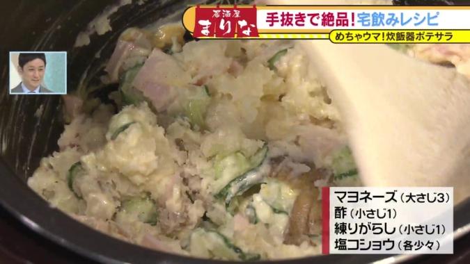 炊飯器ポテサラ