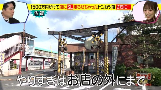 九州やりすぎ大賞 店の外