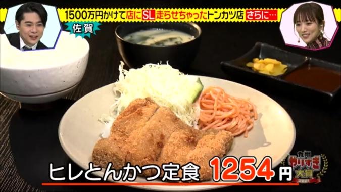 九州やりすぎ大賞 ひれとんかつ定食