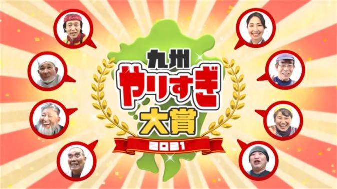 九州やりすぎ大賞 イメージ