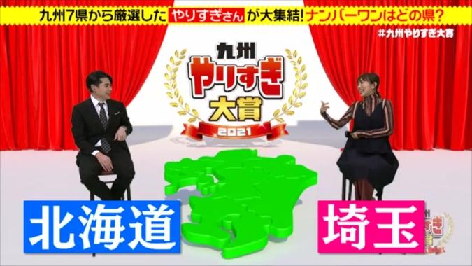 九州やりすぎ大賞 MC