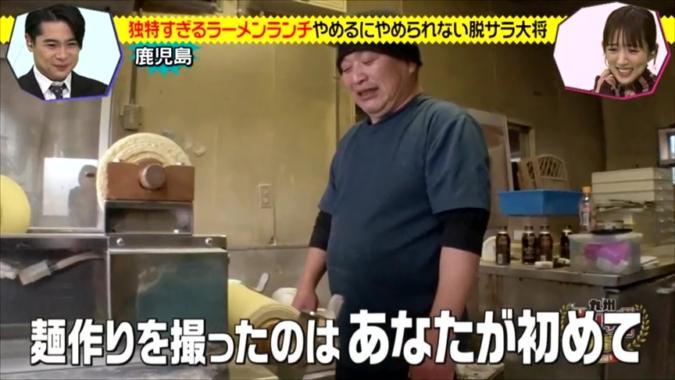 「げんこつ屋」 麺作り